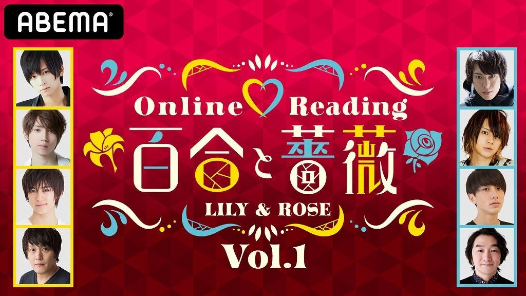 『Online ♥ Reading「百合と薔薇」Vol.01』 (C)AbemaTV,Inc.