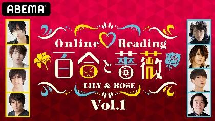 荒牧慶彦、佐藤流司らが出演 同性同士の恋をテーマした朗読劇『Online♥Reading「百合と薔薇」Vol.01』を生配信