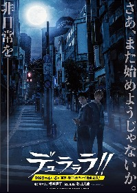杉江大志が紀田正臣役に決定 舞台『デュラララ!!』二人目のキャスト発表