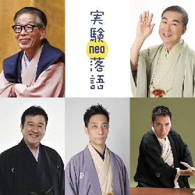 『実験落語 neo』に上方落語界の雄・桂文枝の参戦が決定