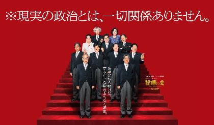 """岸部一徳だけで構成された""""内閣""""が誕生 映画『総理の夫』岸部十一徳組閣スポットが渋谷に出現"""