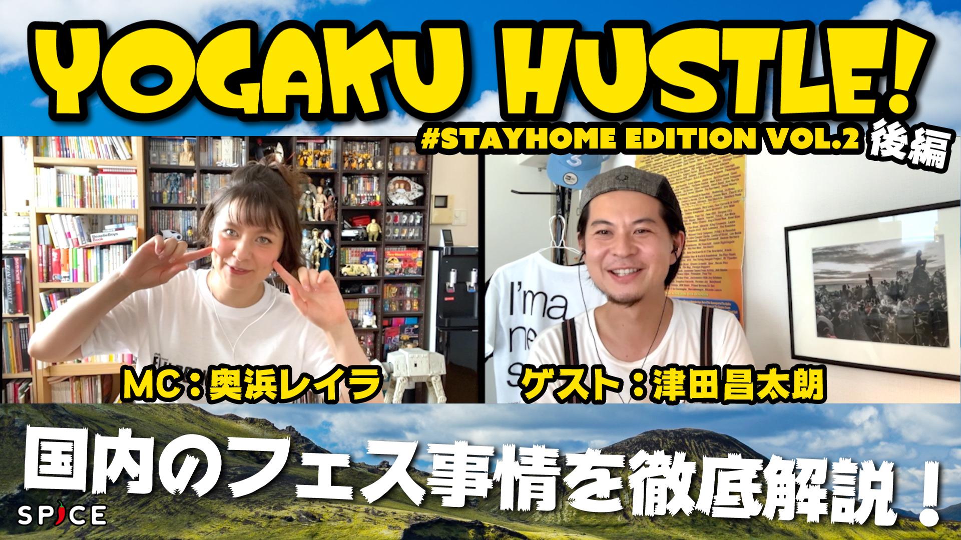 【洋楽ハッスル!#StayHome Edition VOL.2】後編