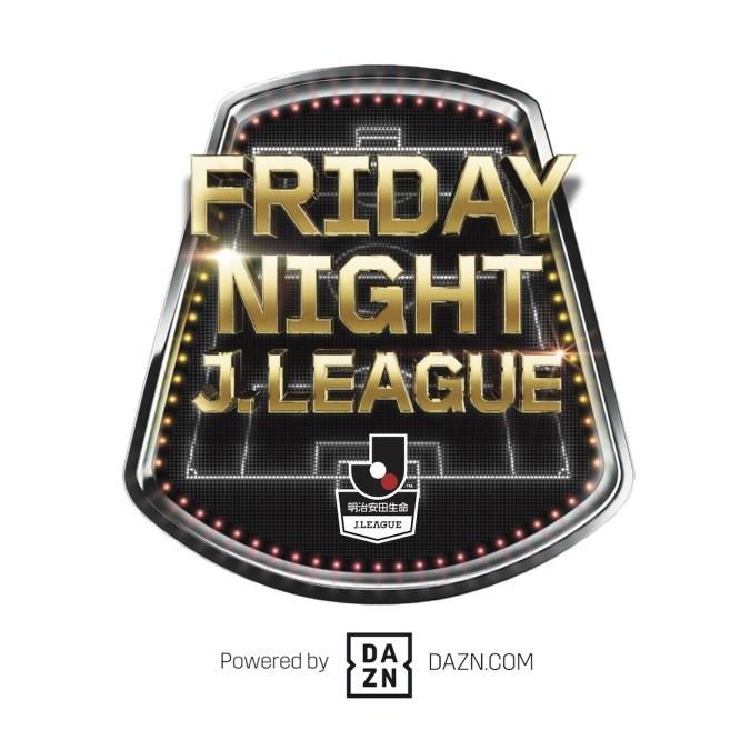 Jリーグは今年から金曜夜のサッカー観戦を推奨する『フライデーナイトJリーグ』を実施している