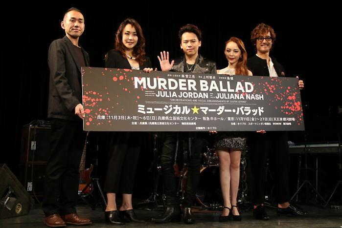 ミュージカル『マーダー・バラッド』製作発表