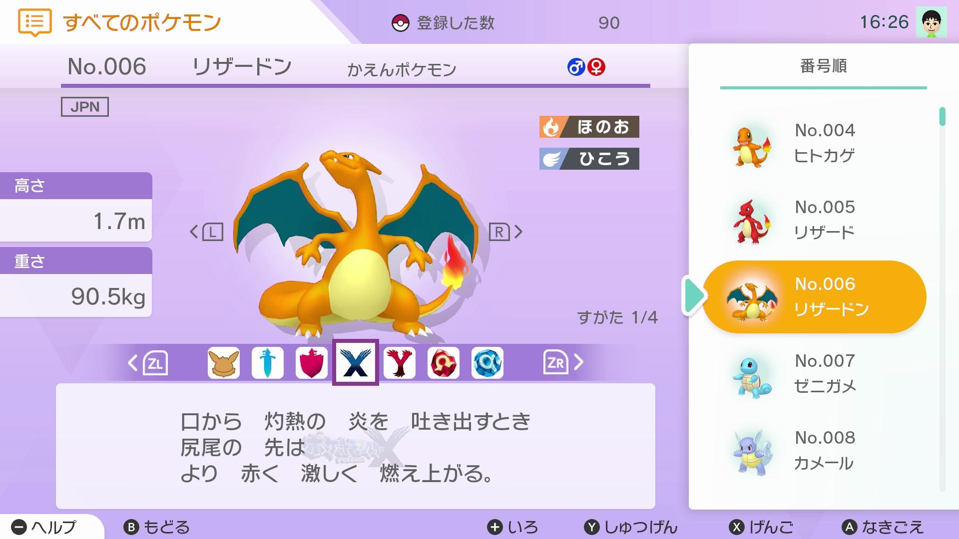 リザードン図鑑 (C)2020 Pokémon. (C)1995-2020 Nintendo/Creatures Inc. /GAME FREAK inc.