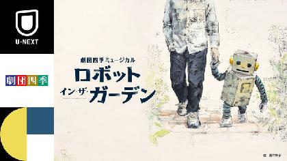 劇団四季、初のオンライン配信 新作オリジナルミュージカル『ロボット・イン・ザ・ガーデン』をU-NEXTでライブ配信決定