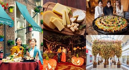 ハウステンボスでハロウィーングルメと秋の味覚を堪能『花の街の大収穫祭~光り輝くハロウィーンナイト~』開催中
