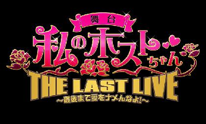 舞台『私のホストちゃん』シリーズがソンジェ、松岡充ら含むキャスト16名出演で終幕へ 最初で最後のライブ開催