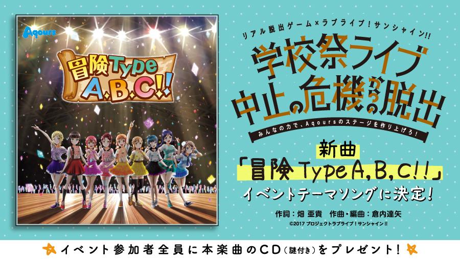 ラブライブ_オリジナル楽曲冒険Type A, B, C!!」バナー ©2017 プロジェクトラブライブ!サンシャイン!!/©SCRAP