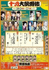 歌舞伎座で開幕! 菊五郎がぐにゃぐにゃにして、白鸚のダークな笑いが響く『十月大歌舞伎』観劇レポート