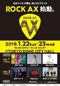 『ROCK AX Vol.1』木村カエラ、SPECIAL OTHERS、Nulbarichの出演を発表