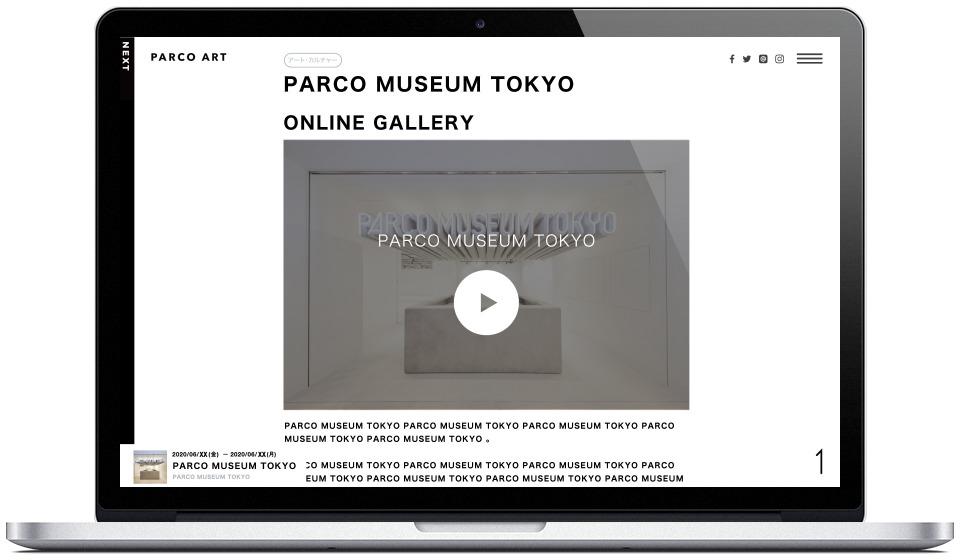 自宅で楽しめる3Dビューのオンライン展示を初開催