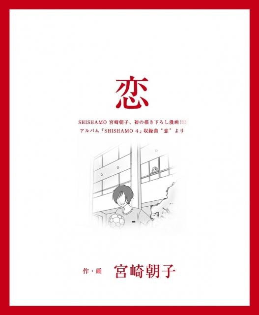 宮崎朝子作・画 漫画『恋』