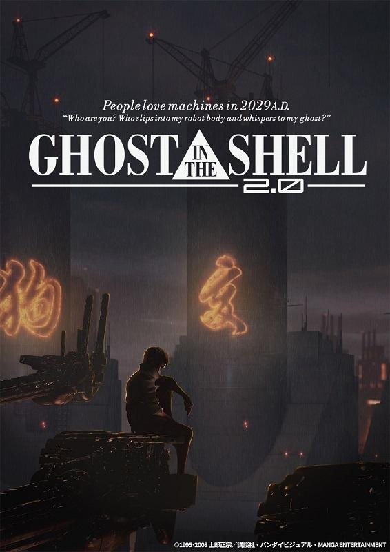「GHOST IN SHELL/攻殻機動隊2.0」 (C)1995・2008 士郎正宗/講談社・バンダイビジュアル・MANGA ENTERTAINMENT