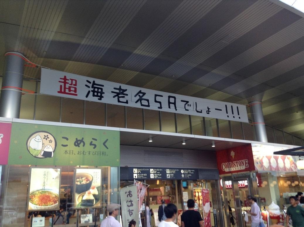 いきものがかり/海老名SA