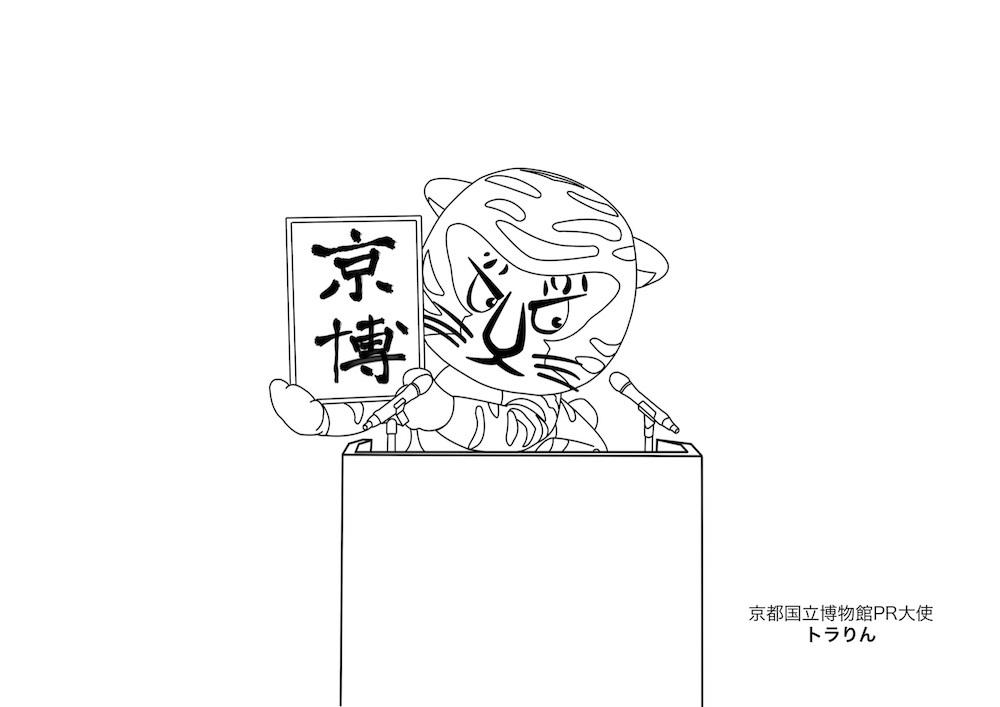 京博オリジナルぬりえ トラりん「京博」
