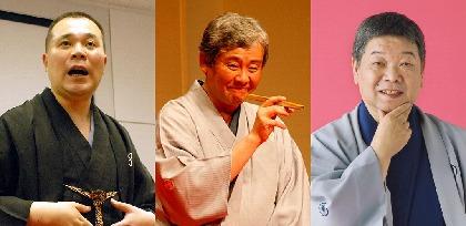 桂文治、柳家喬太郎、昔昔亭桃太郎ら芸風の異なる3人が落語会を開催