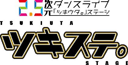 2.5次元ダンスライブ『ツキウタ。』 ステージ 第6幕となる『紅縁』の公演スケジュールが発表