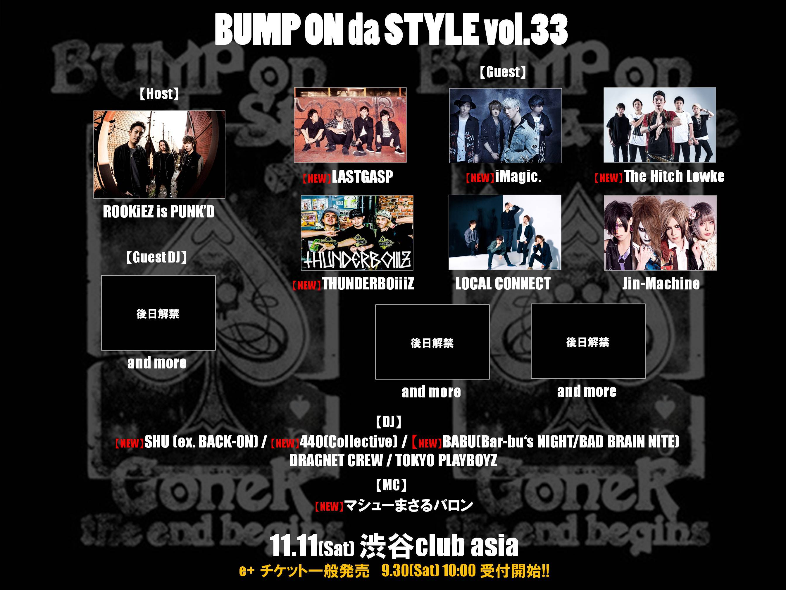 BUMP ON da STYLE vol.33