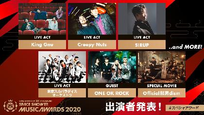 King Gnu、スカパラらがライブ出演 『SPACE SHOWER MUSIC AWARDS 2020』授賞式の出演者を発表