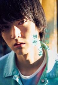 舞台『刀剣乱舞』に出演する俳優・和田雅成が初めての海外で見せた素顔を活写した『写真集初戀』を発売