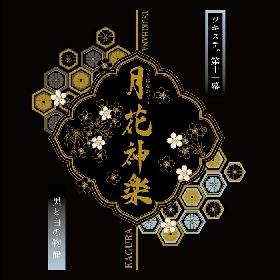 2.5次元ダンスライブ「ツキウタ。」ステージ第11幕『月花神楽~黒と白の物語~』振替公演が決定
