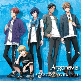 ボーイズバンド Argonavis 2nd Single「STARTING OVER/ギフト」発売 初回生産限定盤にはライブ抽選応募券も