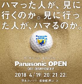 マスターズ帰りの小平、池田も出場! 世界基準の『パナソニックオープン』