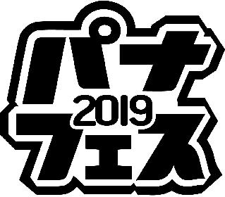 パノパナ主催サーキットフェス『パナフェス2019』 ハンブレッダーズ、ナードマグネットら最終出演アーティストを発表