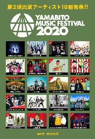 『山人音楽祭2020』高木ブー、ロットン、LOW IQ 01ら 第2弾出演アーティスト10組を発表