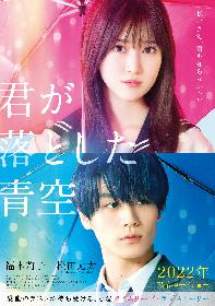 福本莉子が力強く見つめ、Travis Japan松田元太は意味深な表情 映画『君が落とした青空』ティザーポスタービジュアルを公開