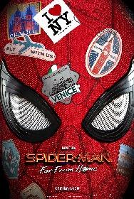 『スパイダーマン:ファー・フロム・ホーム』初の予告編を解禁 ミステリオ(ジェイク・ギレンホール)がピーター・パーカーを救う