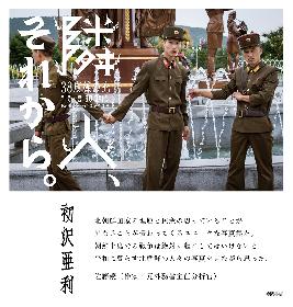 報道では見えない、北朝鮮の日常を写した写真集『隣人、それから。38度線の北』 特別写真展も開催