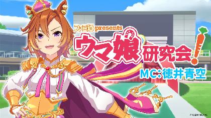 MC・徳井青空がゲームに挑戦 生放送番組『ファミ通 presents ウマ娘研究会!』本配信が決定