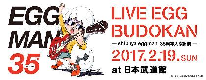 shibuya eggmanの35周年祝う武道館ライブに元キマグレンのISEKIが出演決定