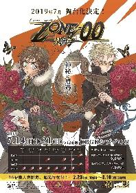 九条キヨ原作漫画、人と魔物の壮絶な戦いを描いた「ZONE-00」が舞台化