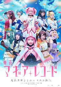 けやき坂46出演舞台『マギアレコード 魔法少女まどか☆マギカ外伝』がBlu-ray&DVD化 ミニ写真集などが特典に
