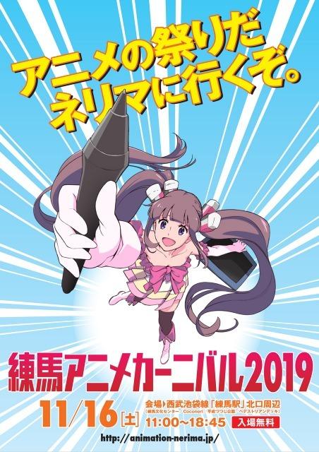 『練馬アニメカーニバル2019』ティザービジュアル(イラストレーション:久保田誓氏)