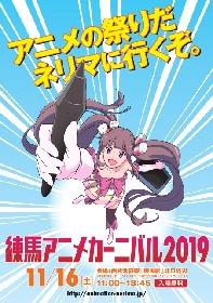『練馬アニメカーニバル2019』開催決定! 新作映画『この世界の(さらにいくつもの)片隅に』が参加
