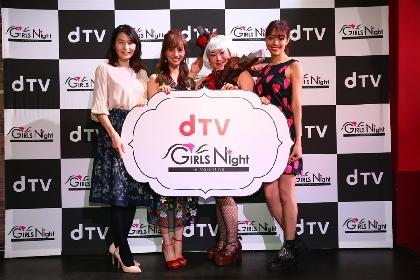 堀田茜とバービーが女性300人とガールズトークで大盛り上がり! dTV GIRLS Night in Valentine開催