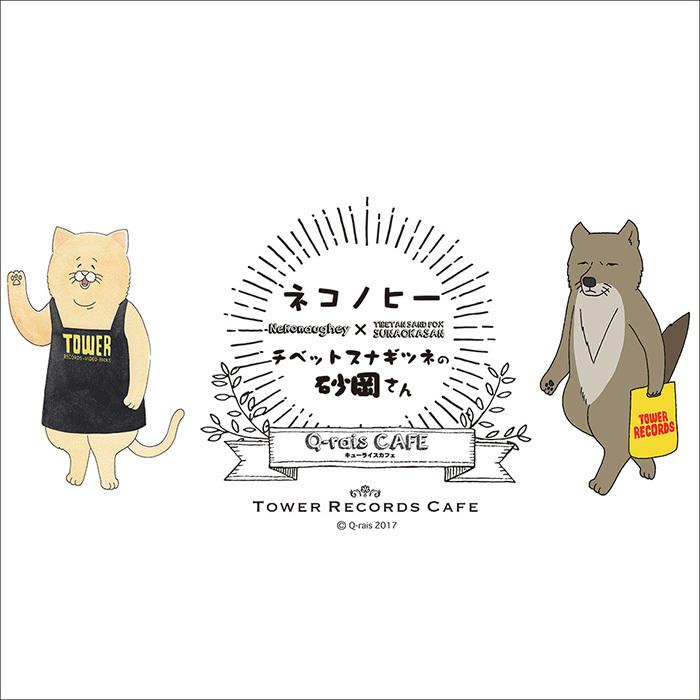『ネコノヒー×チベットスナギツネの砂岡さん/キューライス×TOWER RECORDS CAFE』