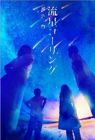 声優・花澤香菜を迎え、WEAVER『流星コーリング』朗読音楽会の他出演者が決定