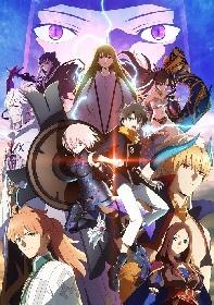 TVアニメ『Fate/Grand Order -絶対魔獣戦線バビロニア-』ED曲は藍井エイルの「星が降るユメ」に決定 楽曲使用TVCMも公開に