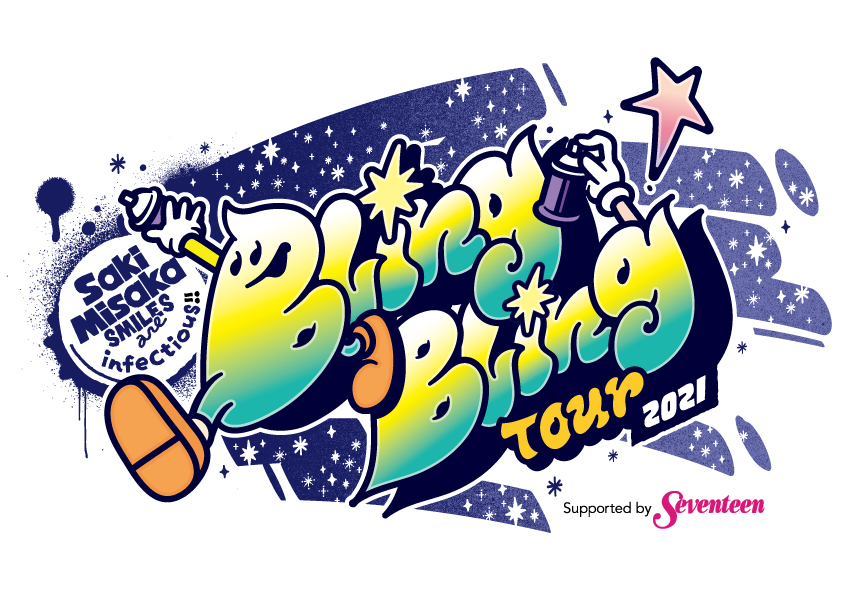 """『Saki Misaka """"Bling Bling Tour 2021 〜Smiles are infectious!!〜 Supported by Seventeen』"""
