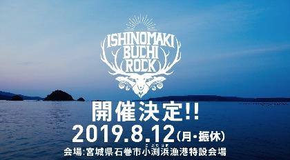 『ISHINOMAKI BUCHI ROCK』8月に開催決定 BRAHMAN、MONOEYES、TOKYO TANAKA from MAN WITH A MISSIONらの出演も発表に