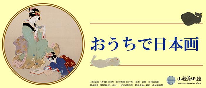 「おうちで日本画」メインビジュアル