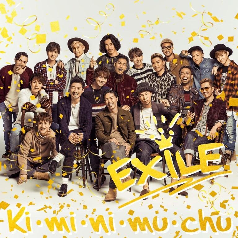EXILE「Ki・mi・ni・mu・chu」(CD+DVD)