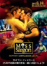 『ミス・サイゴン:25周年記念公演 in ロンドン』2017年3月10日よりTOHOシネマズ 日劇で公開