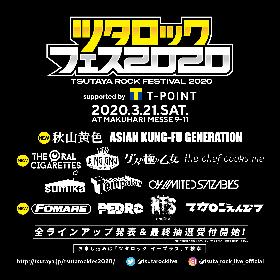 『ツタロックフェス2020』最終発表でTHE ORAL CIGARETTES、FOMARE、秋山黄色を追加