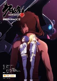アニメのその後が紡がれる、小説『クロムクロ秒速29万kmの亡霊』6月1日(金)からP.A.BOOKSより配信開始!